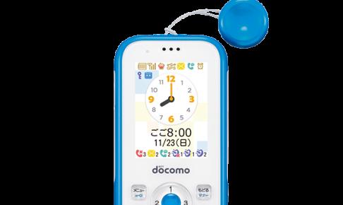 ドコモのキッズケータイHW-01Gは2014年11月発売