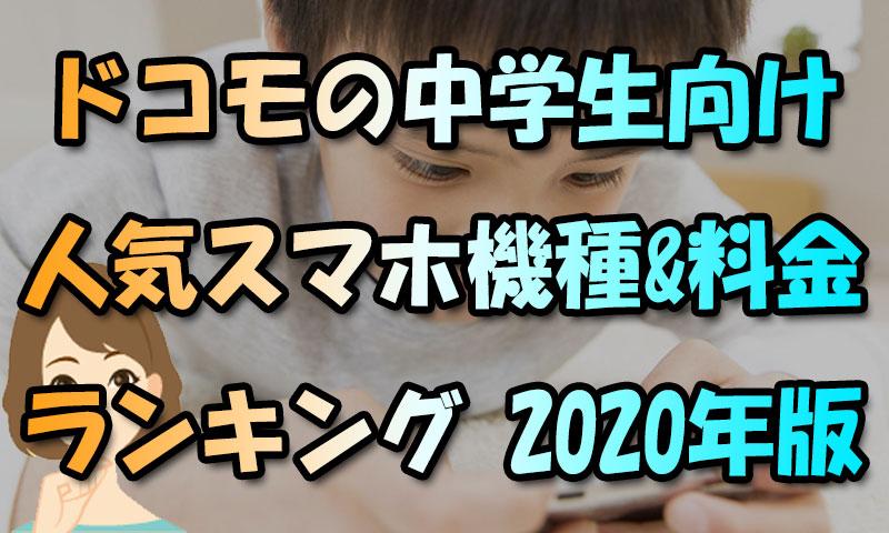 【中学生向け】ドコモの人気スマホ機種&料金ランキング【2020年版】