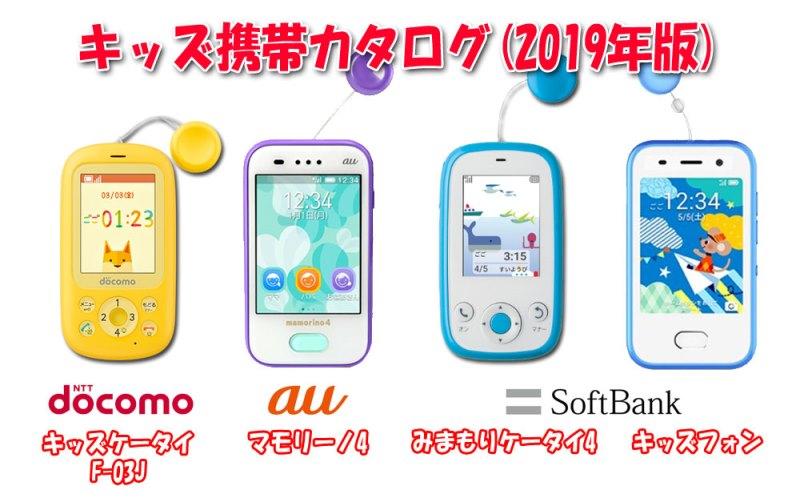 6842442789 親が格安SIM】子ども用キッズ携帯を契約できるのは?ドコモ,au,Softbank