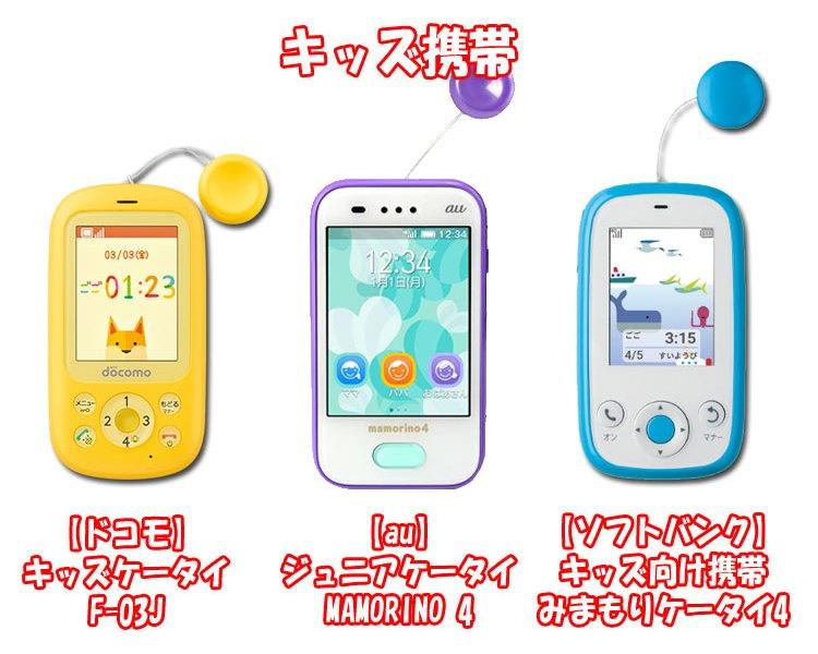 大手キャリア3社_キッズ携帯2018