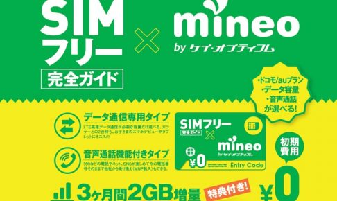 mineoスペシャルエントリーコードは雑誌の付録で入手可能