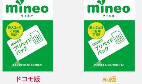 mineoのプリペイドパックはauとドコモ回線の両方に対応