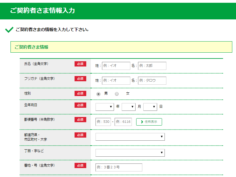 mineoで未成年が利用する場合には申込時に記入_1