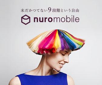 NUROモバイルの広告