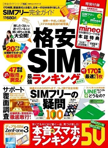SIMフリー完全ガイド_格安SIM最強ランキング雑誌表面