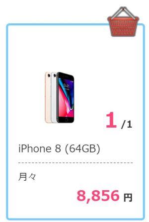 ドコモのiPhone7購入時の月額料金は8856円