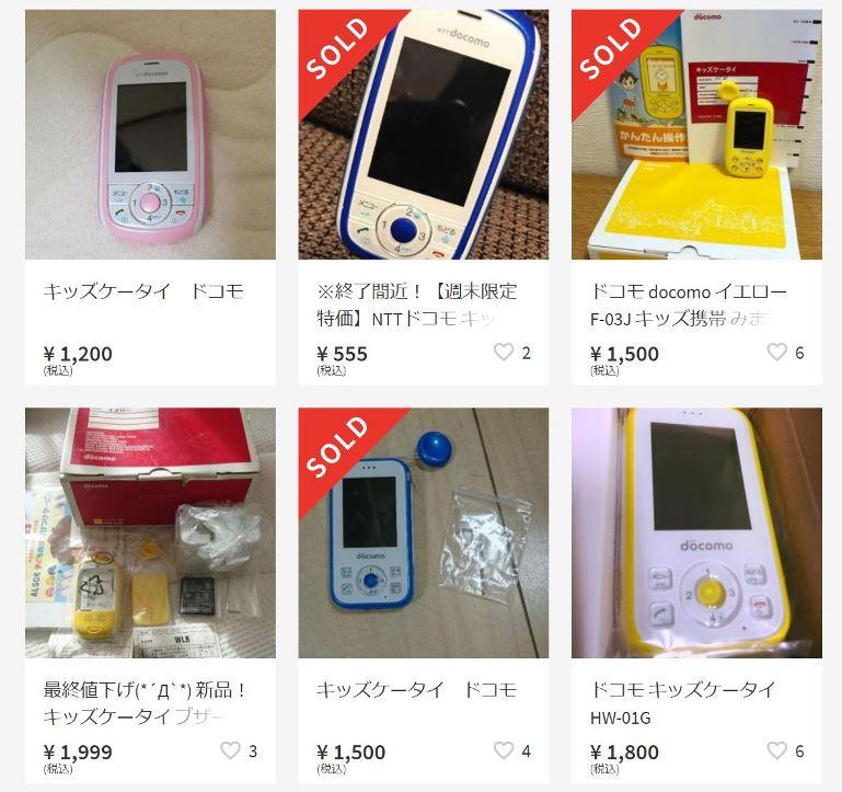 メルカリでキッズケータイを検索すると1~2千円くらいが相場