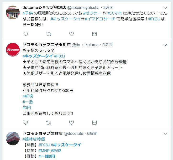 Twitterで「キッズケータイ 一括0円」で探すと2018年4月でもF-03Jの一括0円は結構見つかる