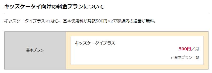 ドコモのキッズケータイの月額料金は500円