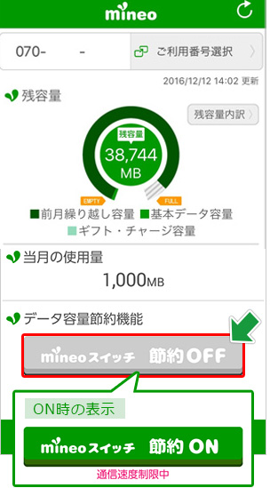 mineoスイッチの画面