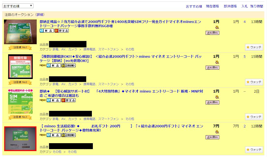 ヤフオクでのimneoエントリーコード出品画面