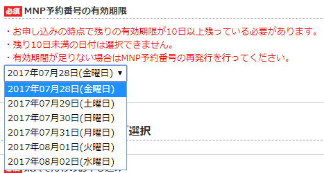 楽天モバイル_MNP予約番号の有効期限が足りない場合選択できない