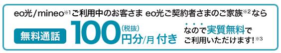 LaLaCallのmineoユーザー特典は毎月100円分の無料通話が付与