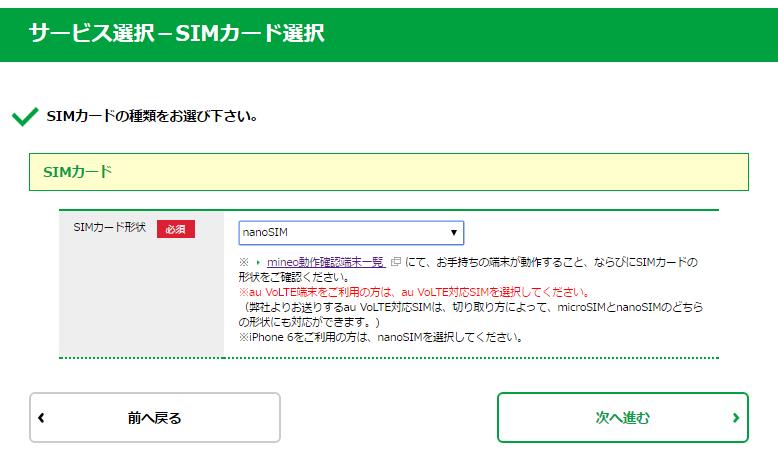 mineo申込中_2_2SIMカードのサイズを選択