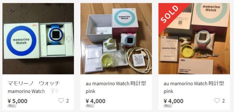 メルカリでマモリーノウォッチの相場は2018年4月時点で4000~5000円くらい