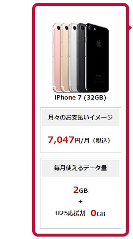 iPhone732GBのドコモ月額料金