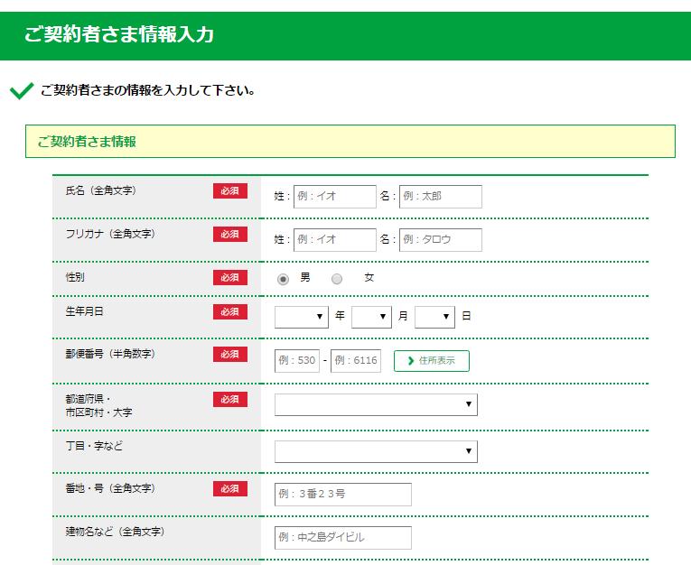 mineo申込中_5お客様情報の入力