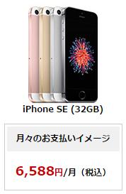 ドコモで新規契約iPhoneSEの32GBの月額う料金シミュレーション結果_1