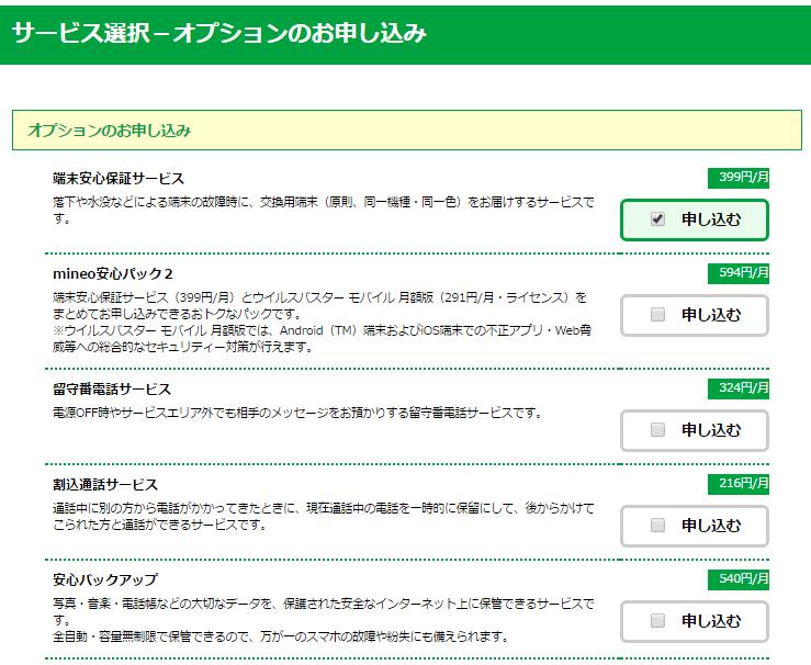 mineo申込中_4オプション選択画面
