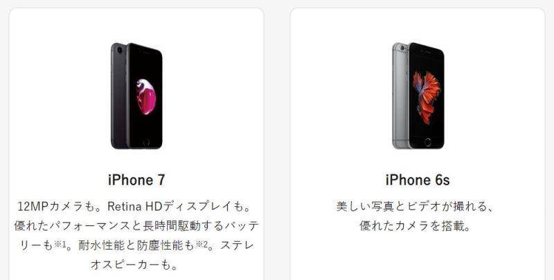 ワイモバイルで2020年時点でセット購入可能なのは「iPhone6s」と「iPhone7」