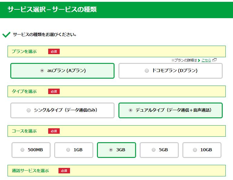 mineo申込中_2サービスの種類を選択_auから編