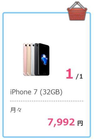 ドコモのiPhone8購入時の月額料金は7992円