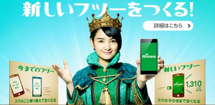 mineoのイメージバナー