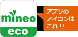 mineoスイッチ_アイコン