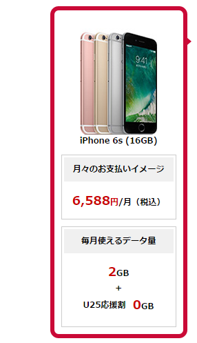 iPhone6_16GBのドコモ月額料金