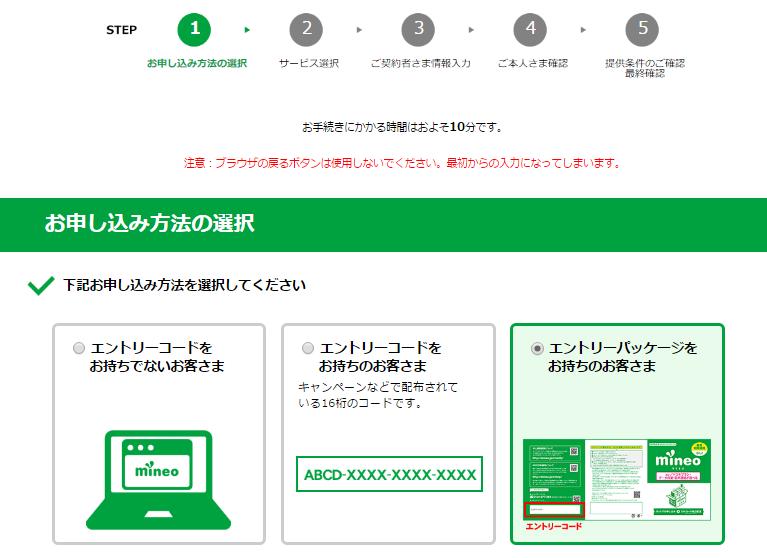 mineoのエントリーパッケージを使った申込方法_1