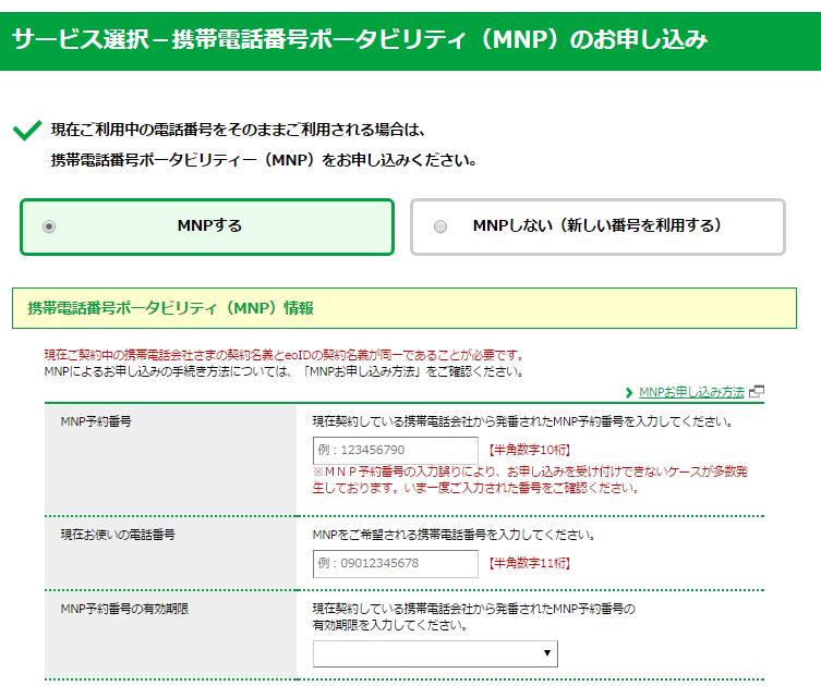 mineo申込中_3MNP予約番号があれば入力