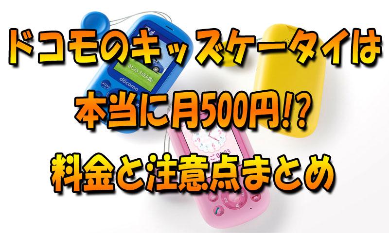 ドコモのキッズケータイは本当に500円で使える?料金と注意点まとめ