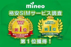 mineoは2017年のユーザー満足度でNo1