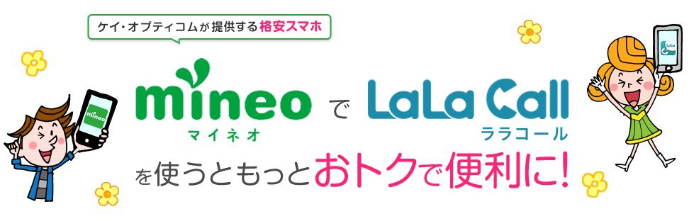 mineoでLaLaCall(ララコール)