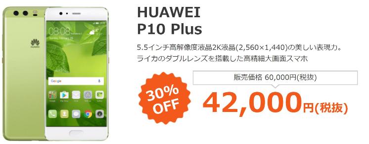 HUAWEI P10 Plusが30%OFF