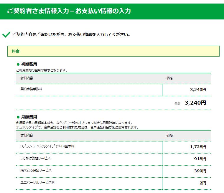 mineo申込中_6金額の確認画面とクレジット情報入力