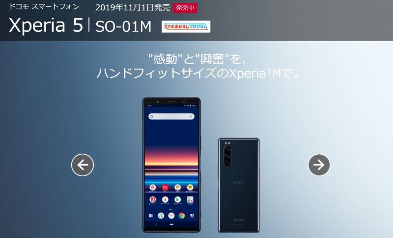 ドコモのXperia 5 SO-01M(4色)