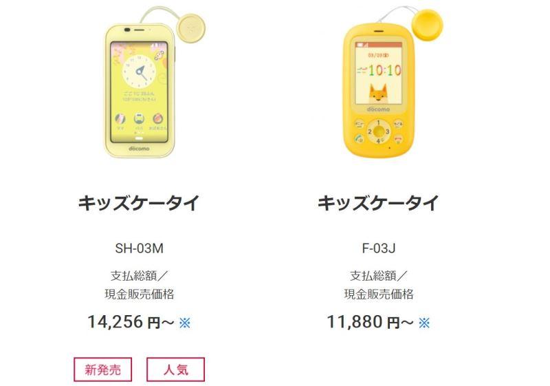 ドコモで2020年時点で販売されているキッズ携帯は「キッズケータイSH-03M」と「キッズケータイF-03J」の2機種