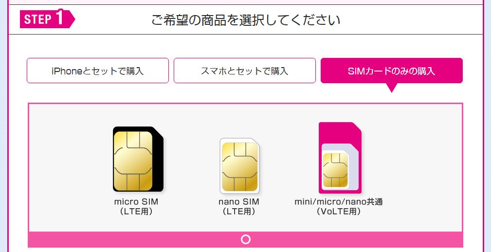UQモバイルの料金シミュレーション_1_SIMカードを選択