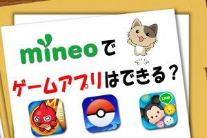 mineoでゲームアプリはできる?ポケモンGO、モンスト、ツムツム