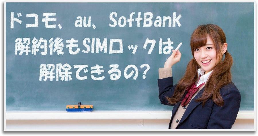 ドコモauソフトバンクは解約後もSIMロック解除はできるか