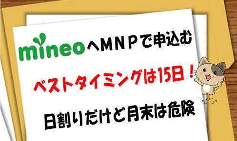 mineoへMNPで申し込むベストタイミングは15日!日割りだけど月末は危険