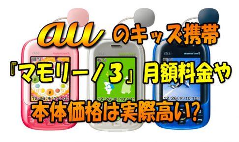 auのキッズ携帯『マモリーノ3』月額料金や本体価格は実際高い?
