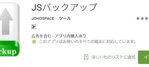 JSバックアップのGooglePlayアイコン