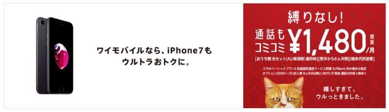 ワイモバイルでは旧モデルのiPhoneが購入可能