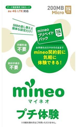 mineoプリペイドパックは200MBで200円程度で購入可能