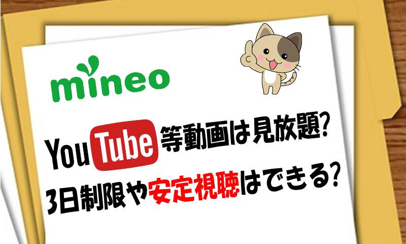 mineoでYouTubeなどは見放題?3日制限や安定した視聴はできる?