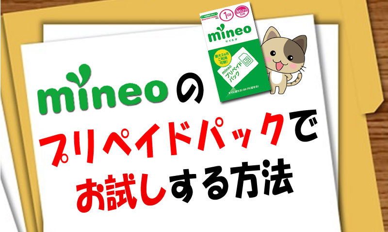 mineoのプリペイドパックでお試しする方法