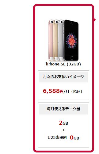 iPhoneSEをドコモ契約した時の月額料金