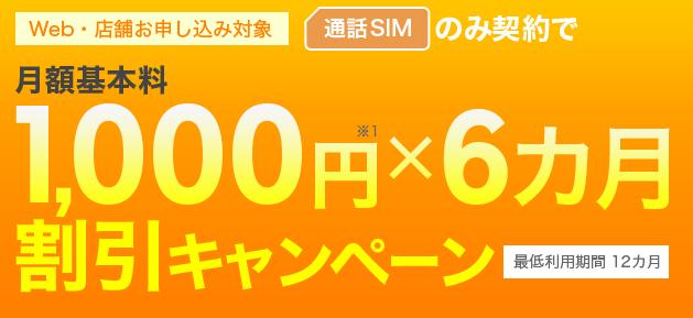 楽天モバイル5~6月の1000円×6ヵ月割引キャンペーン_バナー